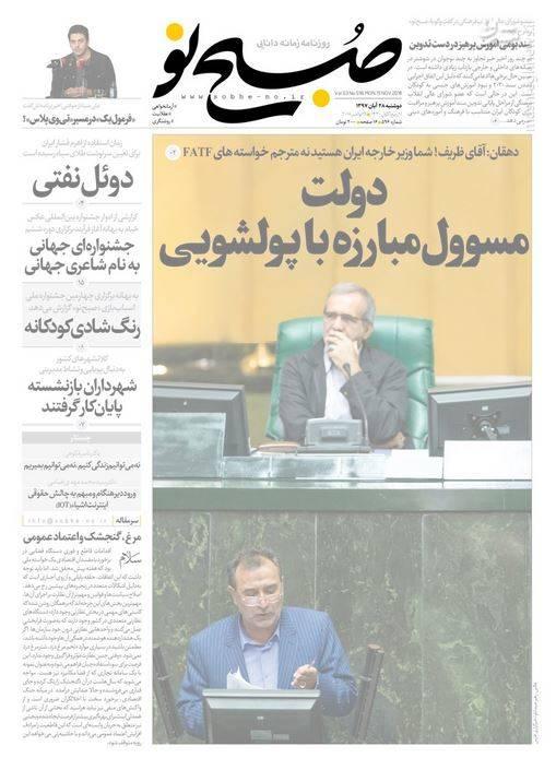 صبح نو: دولت مسوول مبارزه با پولشویی