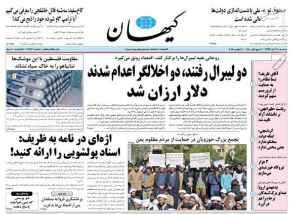 کیهان: دو لیبرال رفتند، دو اخلالگر اعدام شدند، دلار ارزان شد