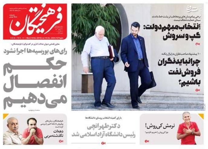 فرهیختگان: انتخاب مبهم دولت: گپ و سروش