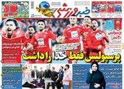 عکس/ روزنامههای ورزشی سهشنبه ۲۹ آبان