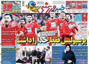 روزنامه ورزشی 29 آبان