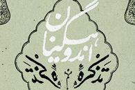 عشق دختر طاهر با «عبدالله» چه کرد؟