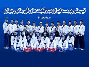 اعتراض ایران به فدراسیون جهانی تکواندو