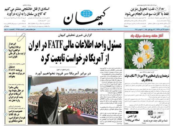 کیهان: مسئول واحد اطلاعات مالی FATF در ایران از آمریکا درخواست تابعیت کرد