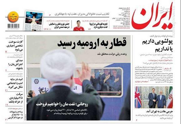 ایران: قطار به ارومیه رسید