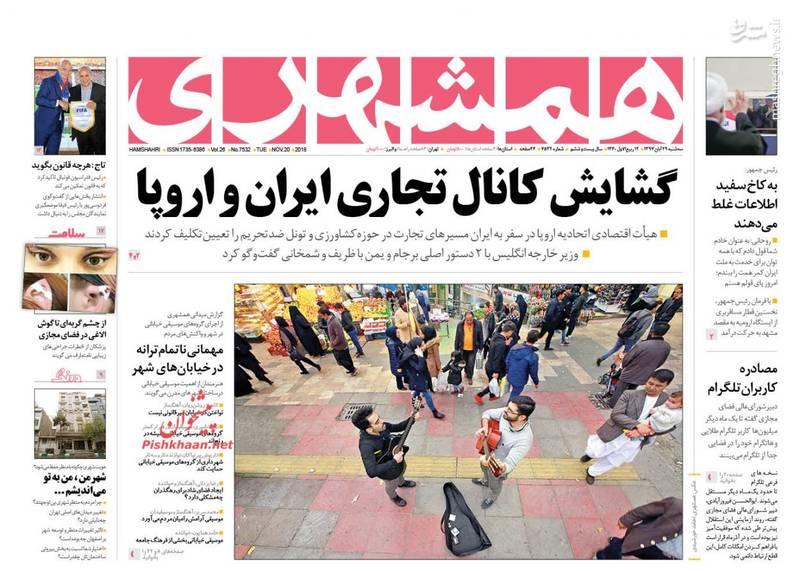 همشهری: گشایش کانال تجاری ایران و اروپا
