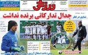 عکس/ روزنامههای ورزشی چهارشنبه ۳۰ آبان
