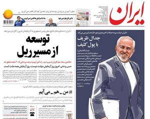 صفحه نخست روزنامههای چهارشنبه ۳۰آبان