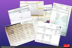 246 روز تاخیر در شفافسازی حقوق مدیران