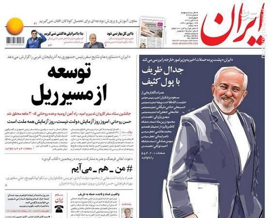 ایران: توسعه از مسیر ریل