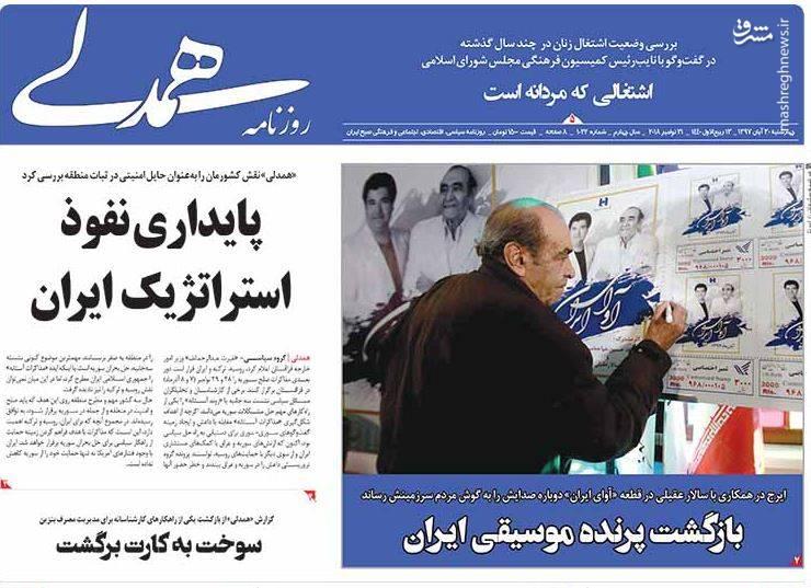 همدلی: پایداری نفوذ استراتژیک ایران