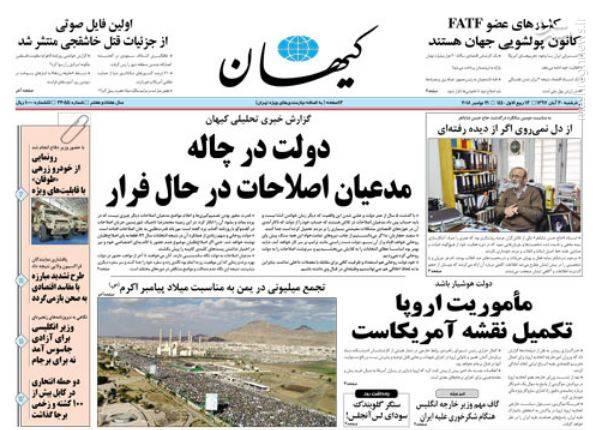 کیهان: دولت در چاله مدعیان اصلاحات در حال فرار