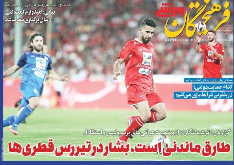 روزنامههای ورزشی  عکس/ روزنامههای ورزشی چهارشنبه ۳۰ آبان