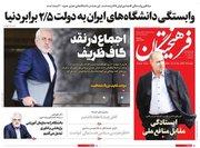 عکس/ صفحه نخست روزنامههای پنجشنبه اول آذر
