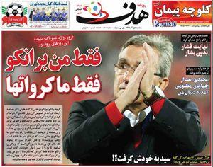 روزنامه 1 آذر