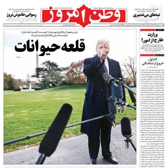 وطن امروز: قلعه حیوانات