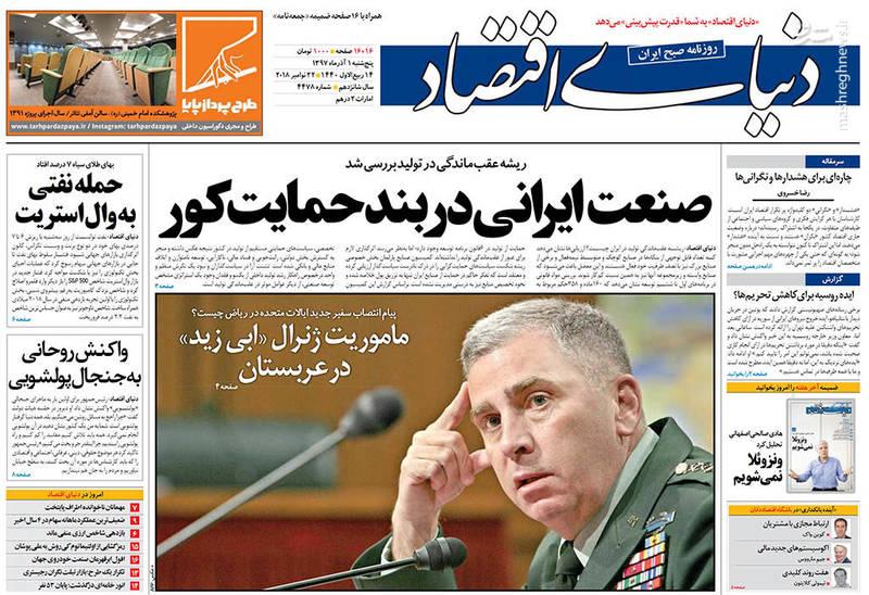 دنیای اقتصاد: صنعت ایرانی در بند حمایت کور