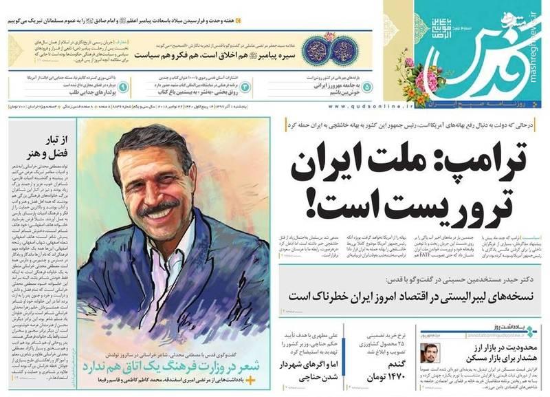 قدس: ترامپ: ملت ایران تروریست است!