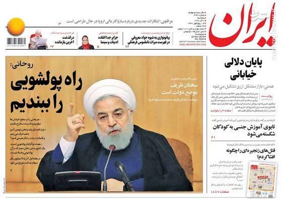 ایران: راه پولشویی را ببندیم