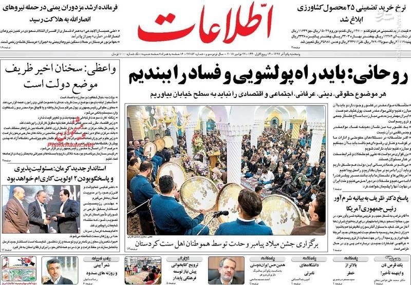 اطلاعات: روحانی: باید راه پولشویی و فساد را ببندیم