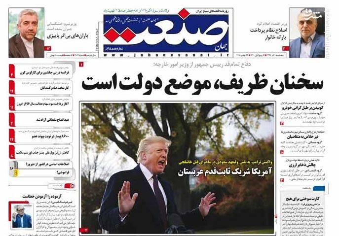 جهان صنعت: سخنان ظریف، موضع دولت است