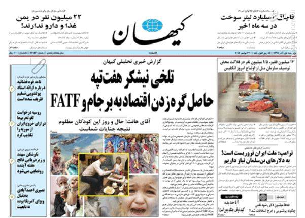 کیهان: تلخی نیشکر هفتتپه حاصل گرهزدن اقتصاد به برجام و FATF