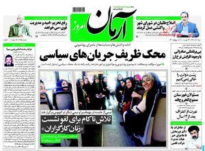 عکس/ صفحه نخست روزنامههای شنبه سوم آذر