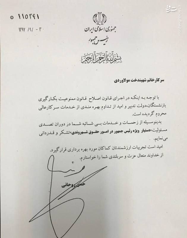 نامه برکناری مولاوردی از دستیاری ویژه رئیس جمهور