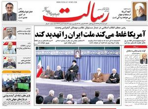 عکس/ صفحه نخست روزنامههای دوشنبه ۵ آذر