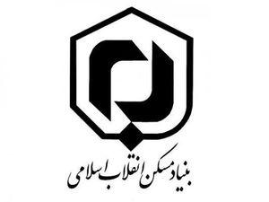 واکنش بنیاد مسکن به زلزله دیشب کرمانشاه