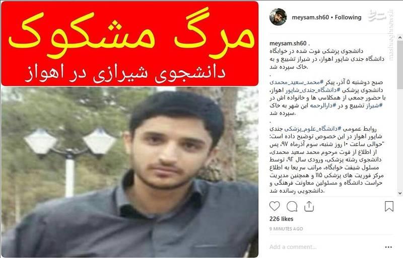 مرگ مشکوک دانشجوی شیرازی در اهواز +عکس