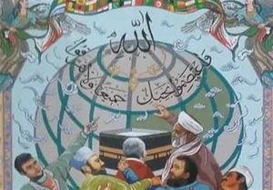 نمایش وحدت مسلمانان جهان در تابلو فرش ایرانی +عکس