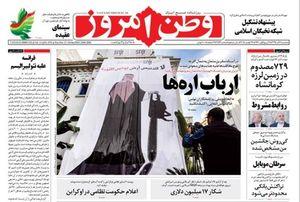 عکس/ صفحه نخست روزنامههای سهشنبه ۶آذر