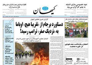 عکس/ صفحه نخست روزنامههای چهارشنبه ۷آذر