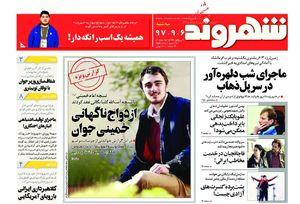 نظر امام(ره) درباره چاپ مطالب غیر مفید در روزنامه