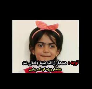 """هشدار کودک ربایی، اینبار برای """"آیناز""""! +فیلم"""