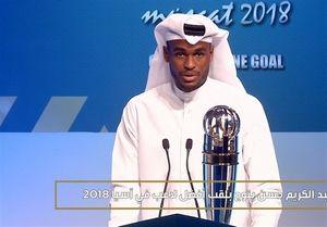 عبدالکریم حسن بهترین بازیکن آسیا 2018
