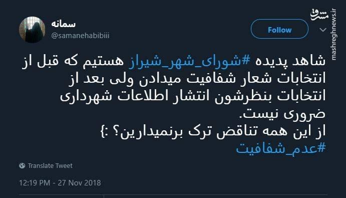 پدیده جالبی به نام شورای شهر شیراز