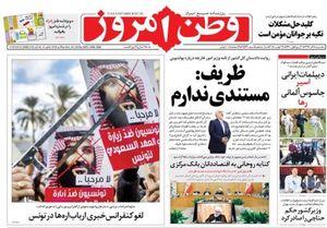 عکس/ صفحه نخست روزنامههای پنجشنبه ۸آذر