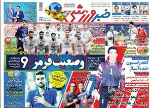 روزنامه های ورزشی 8 آذر