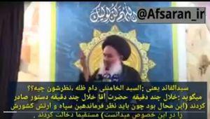 فیلم/ افشاگری امام جمعه بغداد از دستور رهبر انقلاب