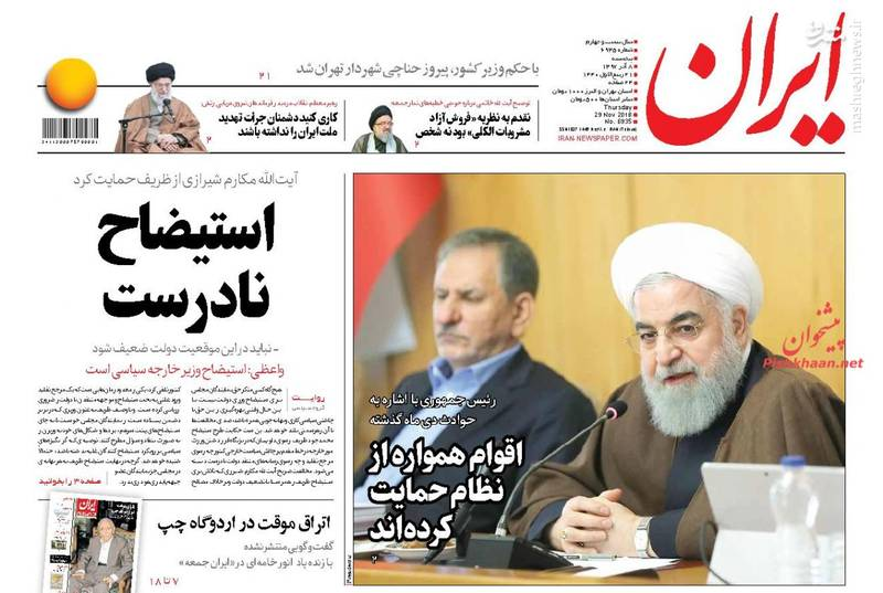 ایران: استیضاح نادرست