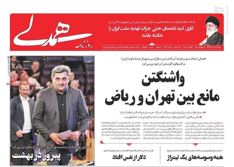 همدلی: واشنگتن مانع بین تهران و ریاض