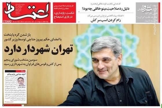 اعتماد: تهران شهردار دارد