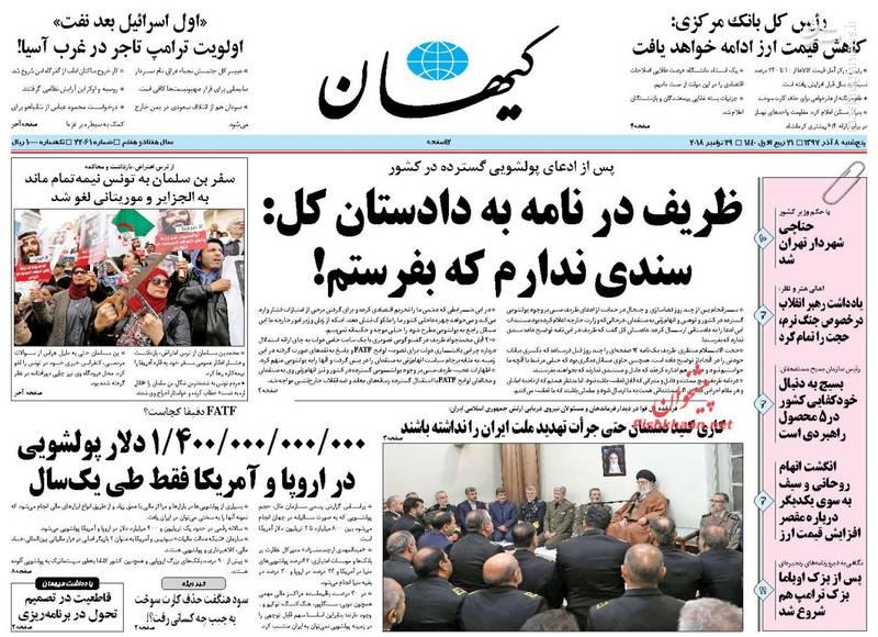 کیهان: ظریف در نامه به دادستان کل: سندی ندارم که بفرستم!