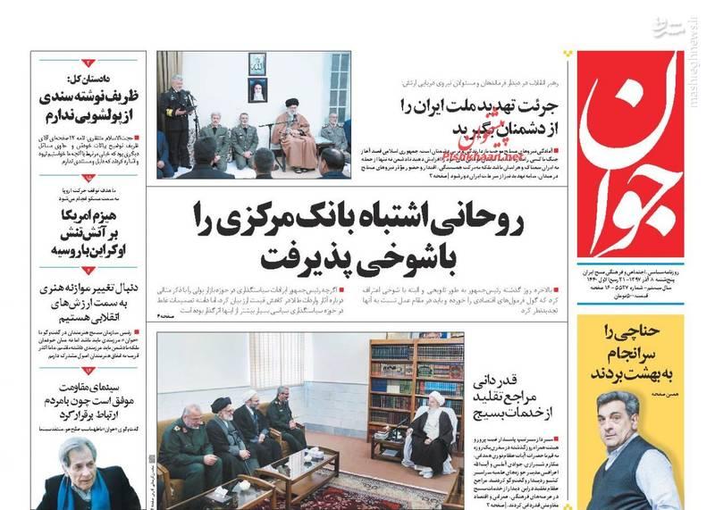 جوان: روحانی اشتباه بانک مرکزی را با شوخی پذیرفت