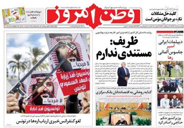 وطن امروز: ظریف: مستندی ندارم