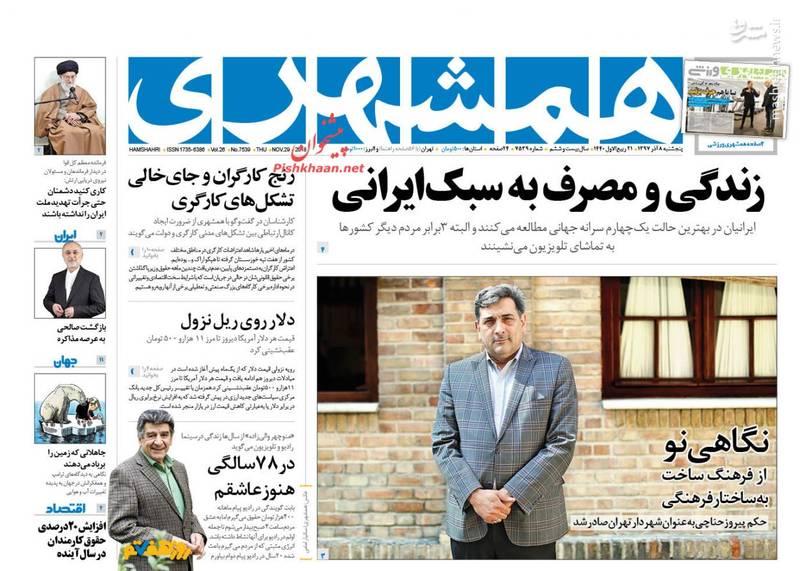 همشهری: زندگی و مصرف به سبک ایرانی