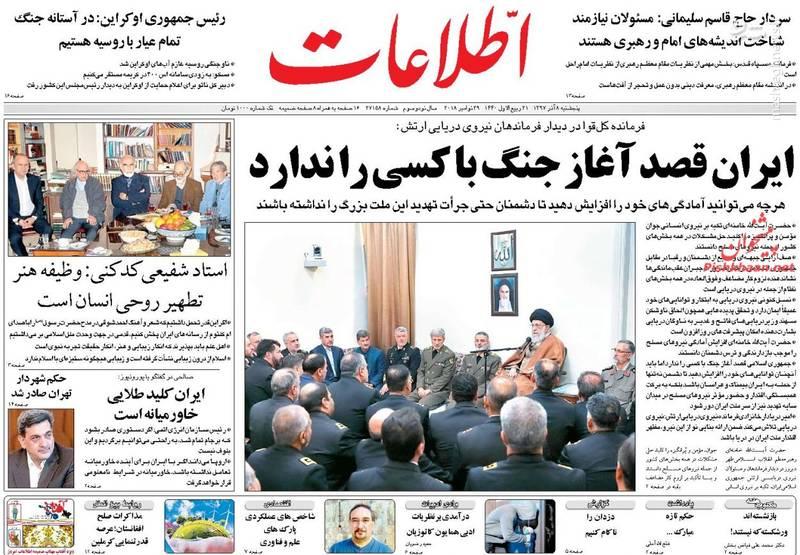اطلاعات: ایران قصد آغاز جنگ باکسی را ندارد