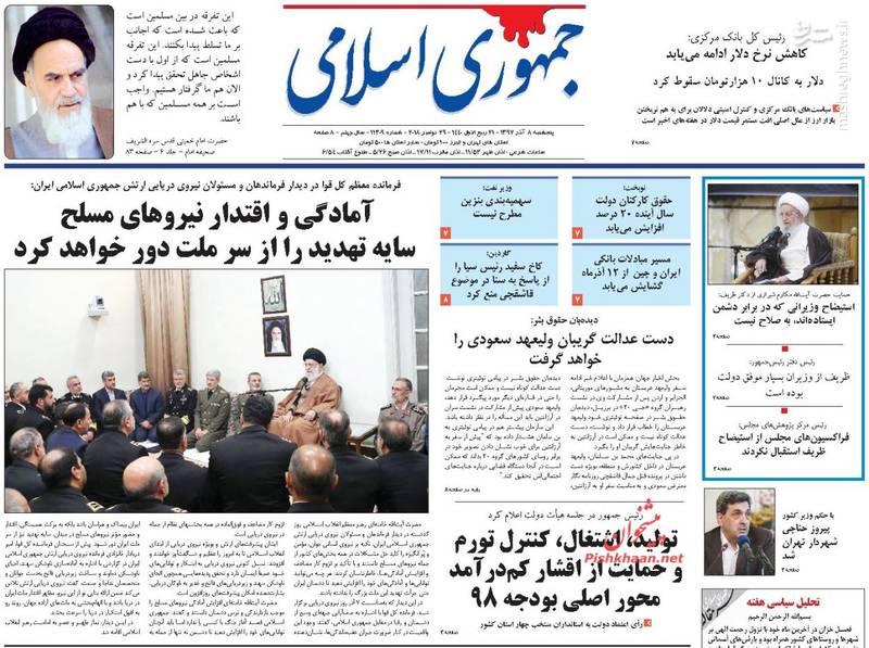 جمهوری اسلامی: آمادگی و اقتدار نیروهای مسلح سایه تهدید را از سرملت دور خواهد کرد